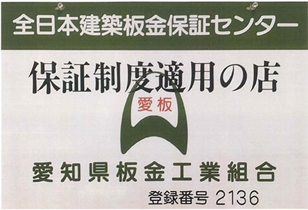 全国建築板金保証センター 保証制度適用の店 愛知県板金工業組合 登録番号2136